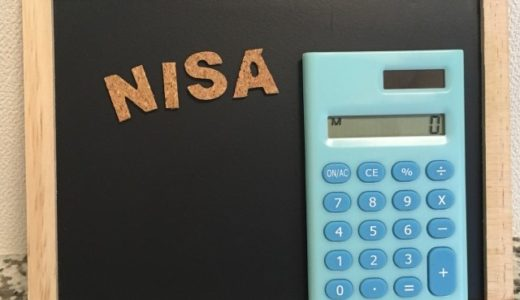 【投資体験談】初めての投資は絶対に「つみたてNISA」がおすすめ!失敗しにくいような制度になってるよ