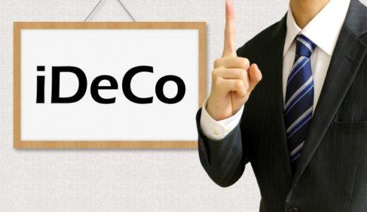【iDeCo】年末調整で掛け金約2ヶ月分をキャッシュバック!他にも色々お得なイデコはじめました!