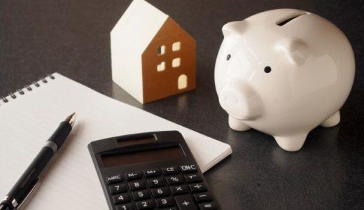 固定費見直しで年間61万の余裕が生まれた我が家の実例。誰でもできるその方法は?