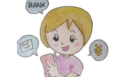 アプリで家計簿をつける。「マネーフォワード」をはじめてから家計簿が続くようになって節約に繋がってきました!