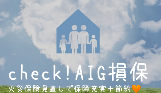 【AIG損保】火災&家財保険をAIGホームプロテクトに乗り換え。保証アップした上に保険料の節約もできたのでお薦めしたい