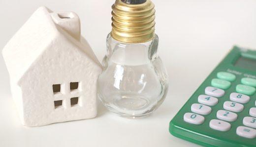 検針票を見直せば電気料金が安くなる。「浴室乾燥機」使っている方必見!我が家の節電ヒストリー