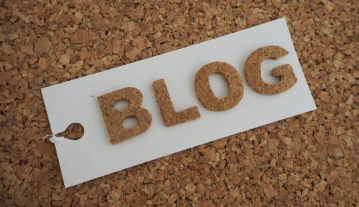 ワードプレスで孤独に書き続けるブログ運営1ヶ月目の記録