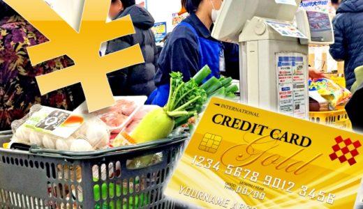 楽天ゴールドカードを使いはじめたら毎年14000円分ポイント多く還元されとってもお得になりました