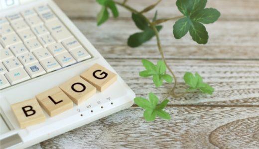 【ブログ運営】 4ヶ月目の状況報告 検索流入は確かに微増 一喜一憂しないで継続あるのみです