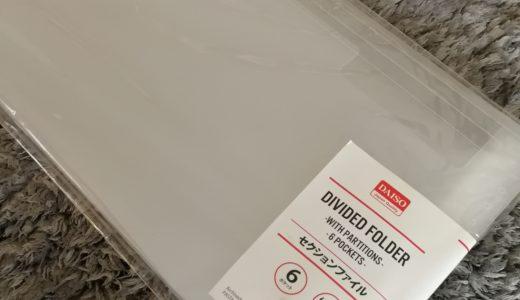 ダイソーのセレクションファイルとATMの封筒で袋分け家計管理を導入しました