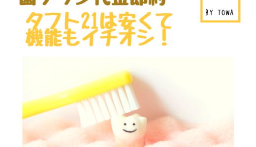 【歯ブラシ代節約】歯科医推奨の歯ブラシ タフト24 は安くて機能よし!ドラッグストアで歯ブラシ買うのはやめました