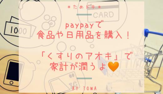 「クスリのアオキ」でpaypayデビュー! キャンペーン第2段中なら生活費がお得すぎる